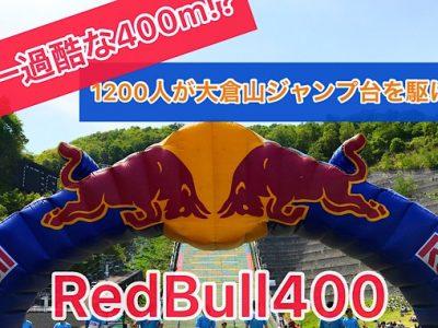 世界で最も過酷な400m-RedBull400-自分の限界に挑め‼︎
