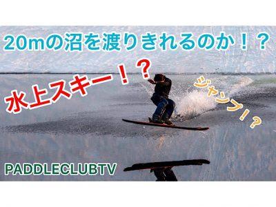 PADDLECLUB TV番外編!水上スキー⁉で涼もう!
