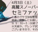 セミファット体験会@高鷲スノーパーク!