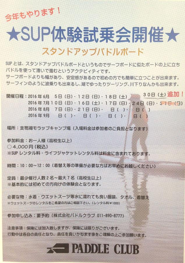 sup_支笏湖