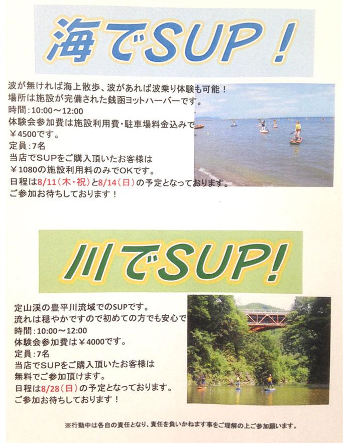 sup_海川